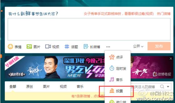 微投票(Weiboウェイボー投票)