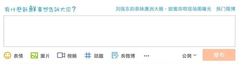 Weibo(ウェイボー)の投稿イメージ