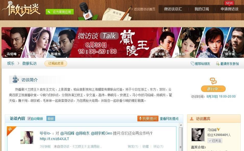微訪談(Weiboウェイボーインタービュー)イメージ