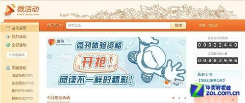 微活动(weiboウェイボーイベント)