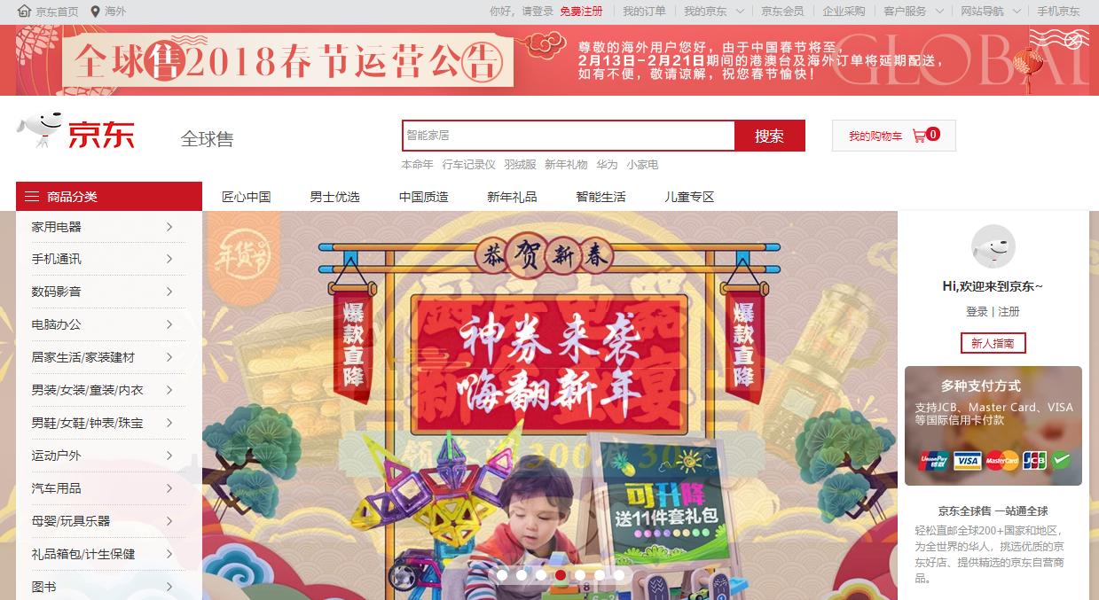 中国越境ECモール JD全球購