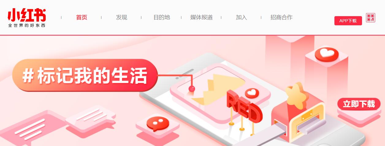 中国越境EC特化モール 小红书(REDBOOK)