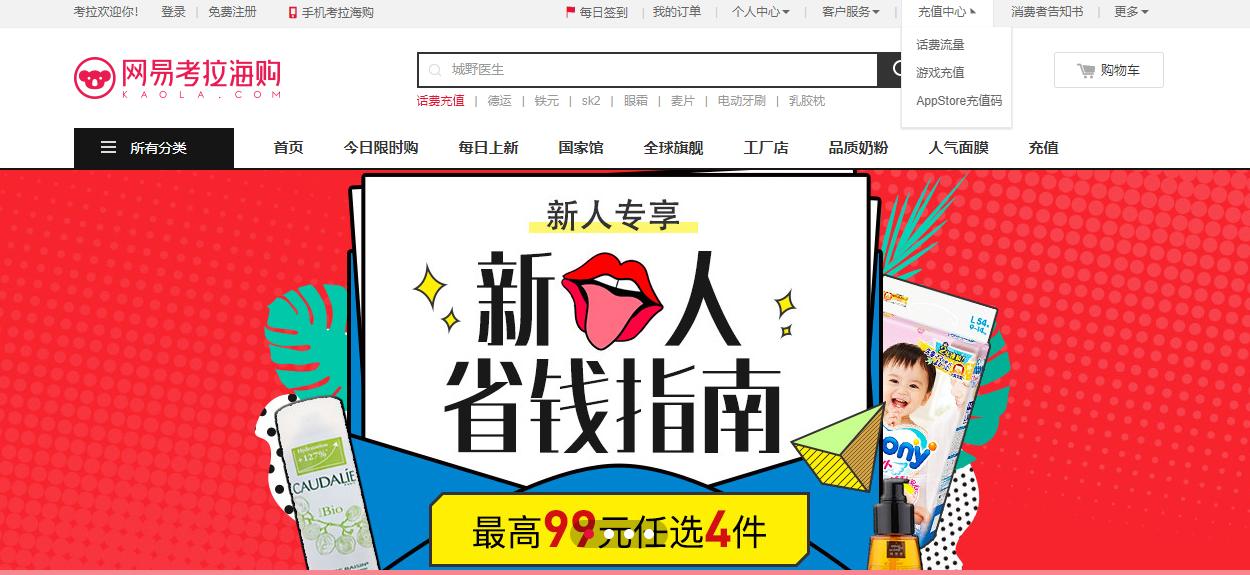 中国越境ECモール 網易考拉