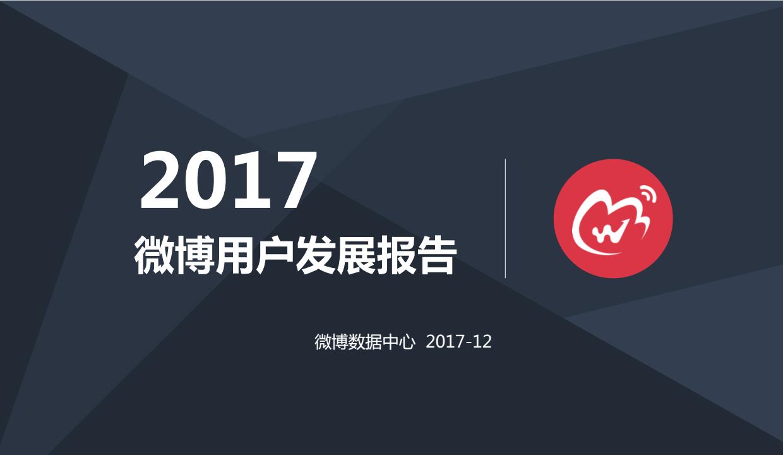 Weibo(ウェイボー)2017年オフィシャルデータ