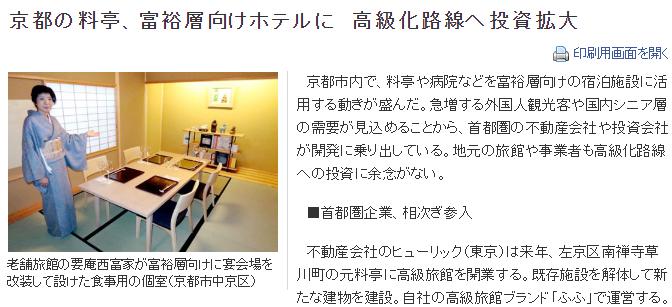 京都の料亭、富裕層向けホテルに