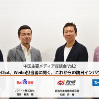 中国主要メディア座談会 Vol.2 ~百度、WeChat、Weibo担当者に聞く、これからの訪日インバウンド戦略~