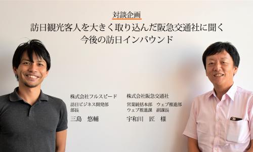 対談企画:訪日観光客を大きく取り込んだ阪急交通社に聞く今後の訪日インバウンド