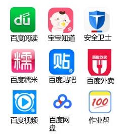 Baidu(バイドゥ)百意百度系列アプリ