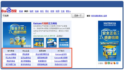 百度(バイドゥ)ブランドリンク広告イメージ図