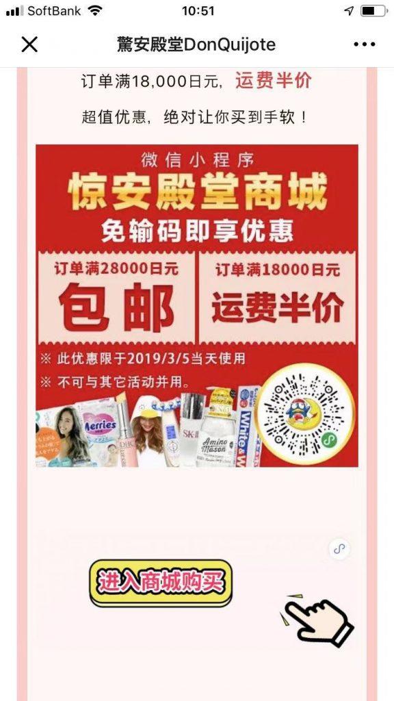 WeChatミニプログラムのリンク