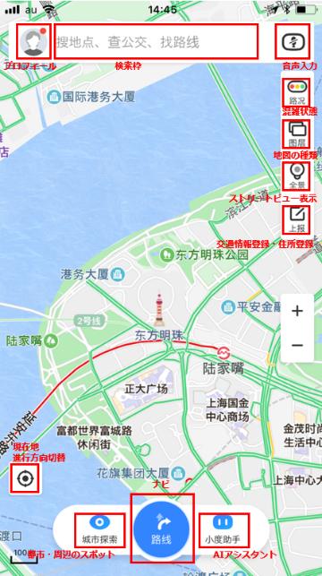 「百度地図」のホーム画面の解説