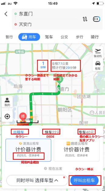 百度地図 配信アプリ