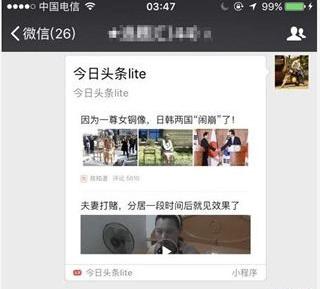WeChatミニプログラムのチャットシェア