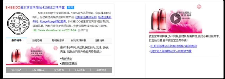 百度(バイドゥ)ブランドリンク広告のCTRが40%超