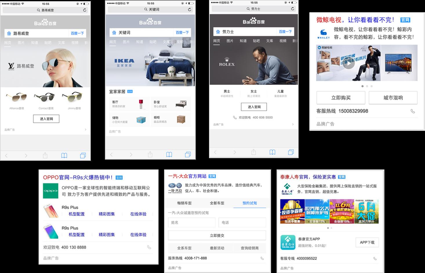 百度(バイドゥ)ブランドリンクリンク広告モバイル形式