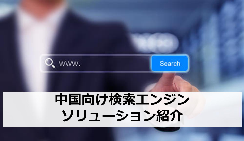 中国向け検索エンジンソリューション