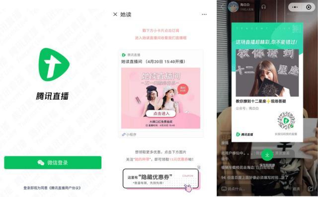 WeChat公式アカウントにライブ配信機能が追加される動きがありました。