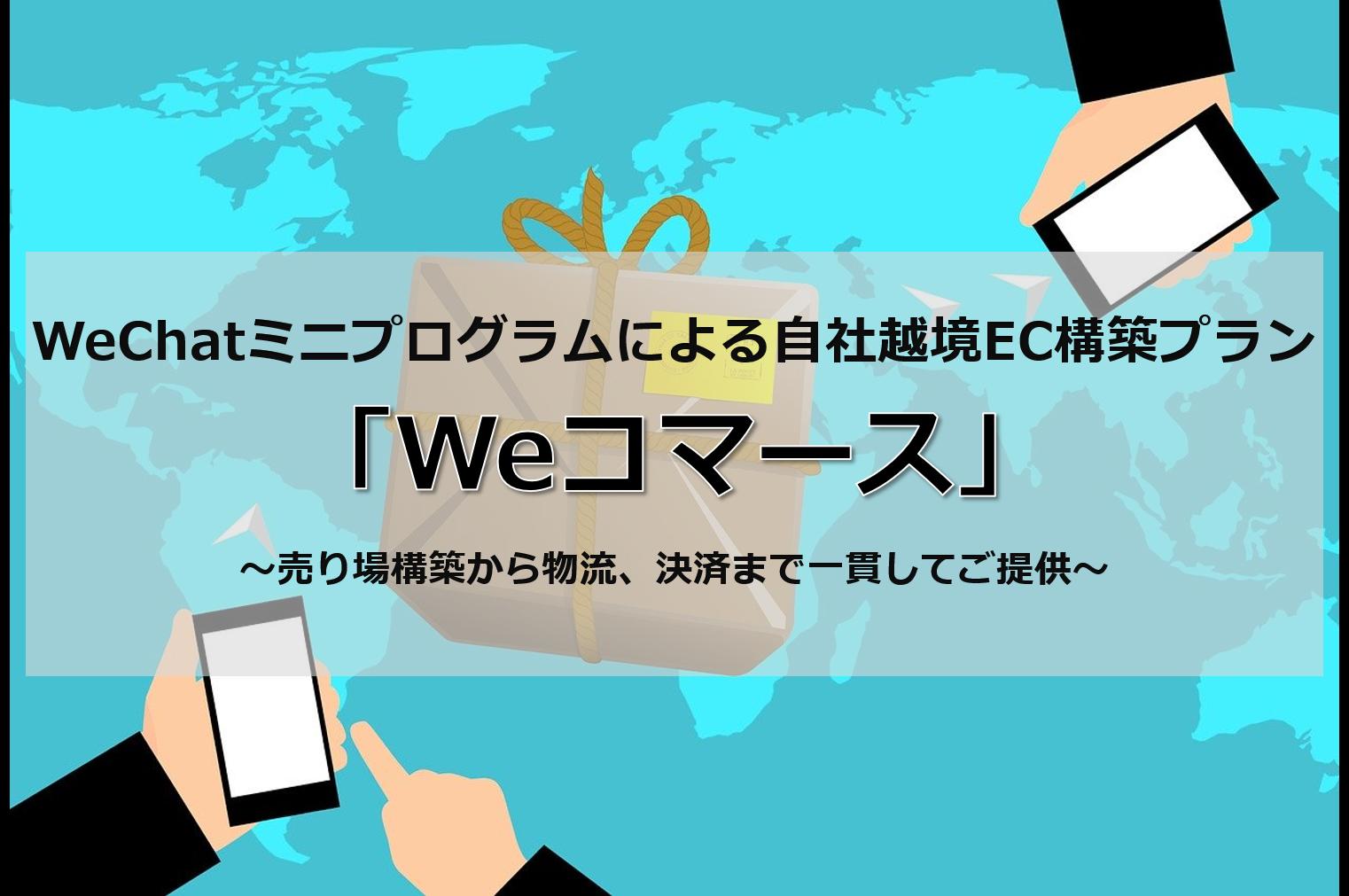 WeChatミニプログラム
