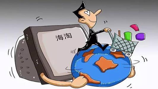 中国人消費者が直接海外から商品を購入する「海淘」