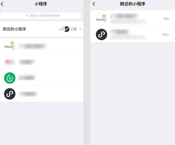 WeChatミニプログラムの近くのミニプログラム検索機能