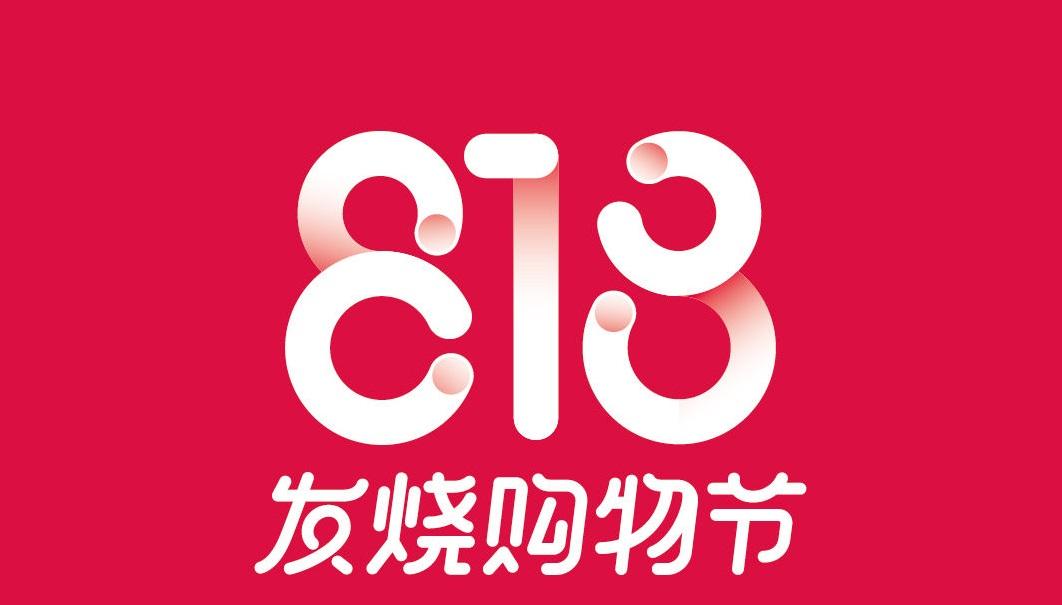 818ECキャンペーン