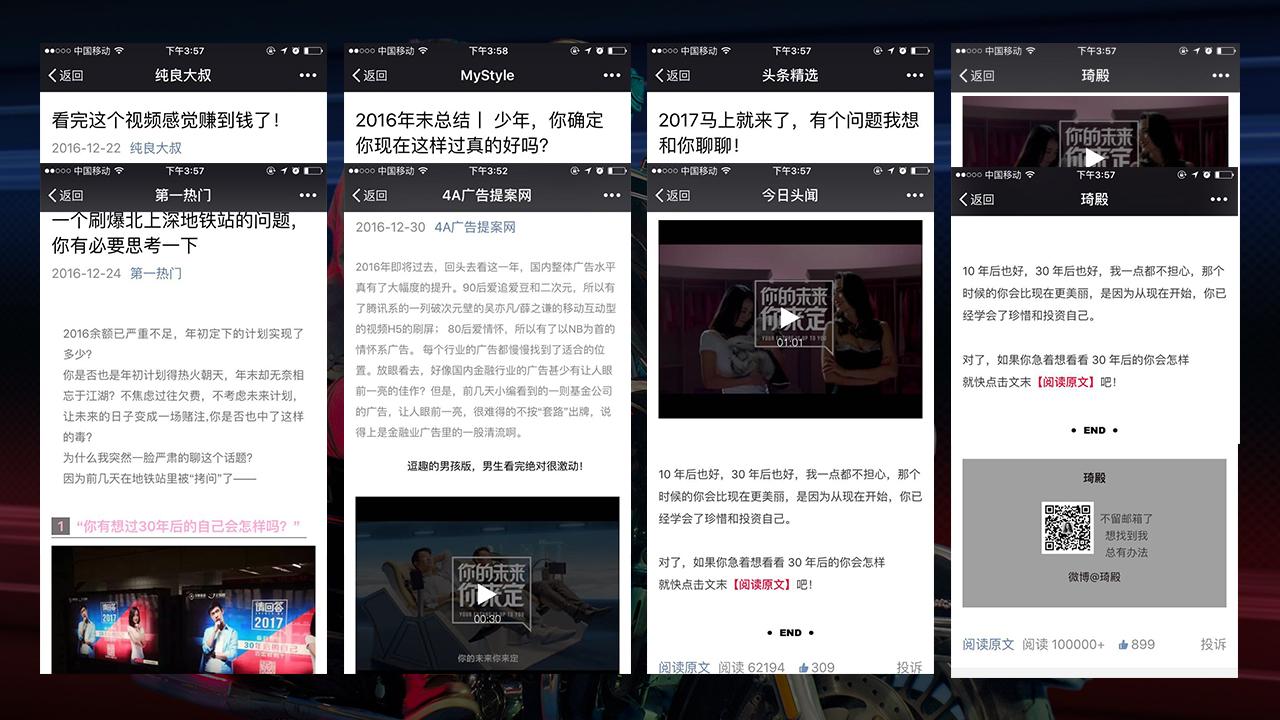 WeChat KOL
